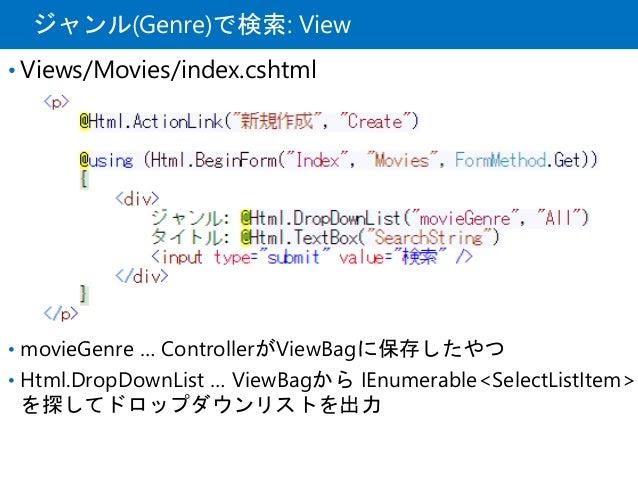 ジャンル(Genre)で検索: View • Views/Movies/index.cshtml • movieGenre … ControllerがViewBagに保存したやつ • Html.DropDownList … ViewBagから ...