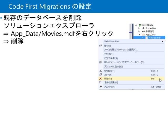 Code First Migrations の設定 • 既存のデータベースを削除 ソリューションエクスプローラ ⇒ App_Data/Movies.mdfを右クリック ⇒ 削除