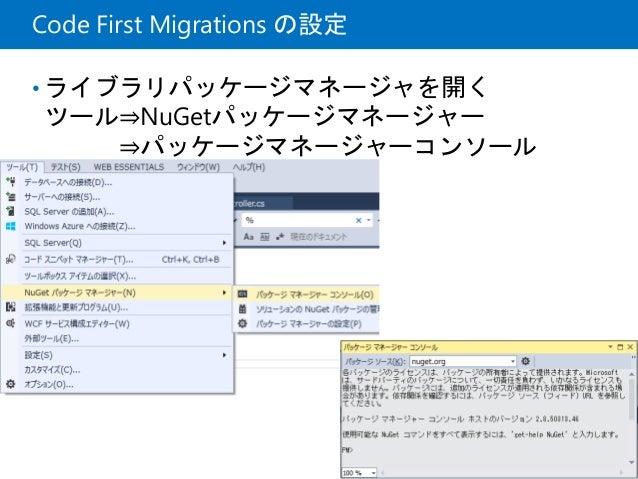Code First Migrations の設定 • ライブラリパッケージマネージャを開く ツール⇒NuGetパッケージマネージャー ⇒パッケージマネージャーコンソール