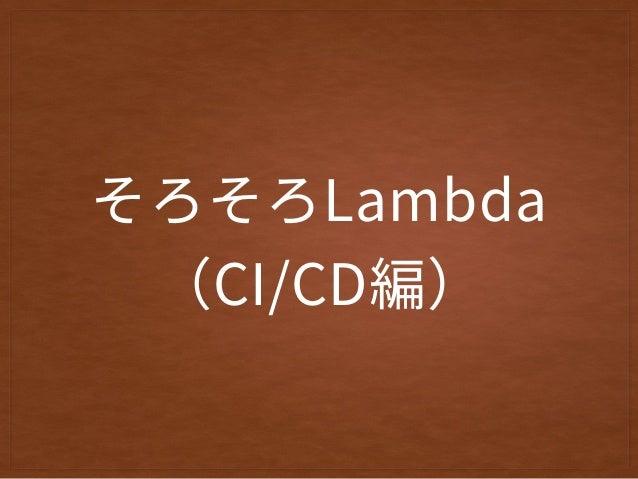 そろそろLambda (CI/CD編)