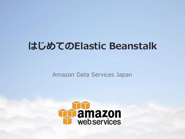 はじめてのElastic Beanstalk    Amazon Data Services Japan