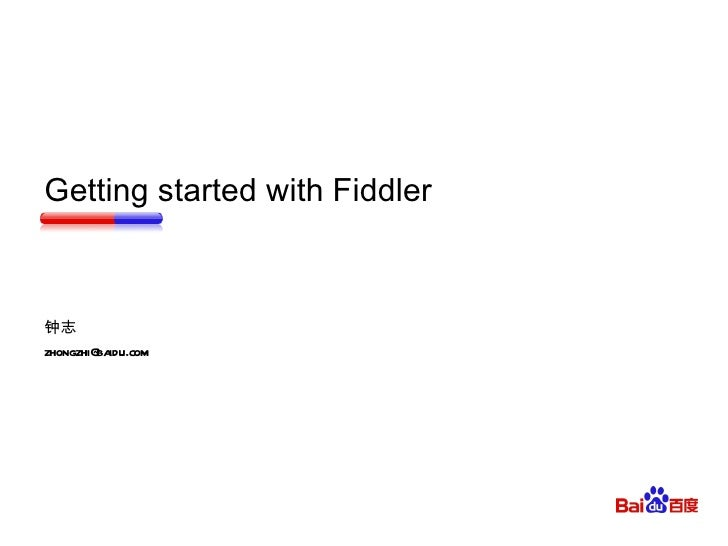Getting started with Fiddler 钟志 [email_address]