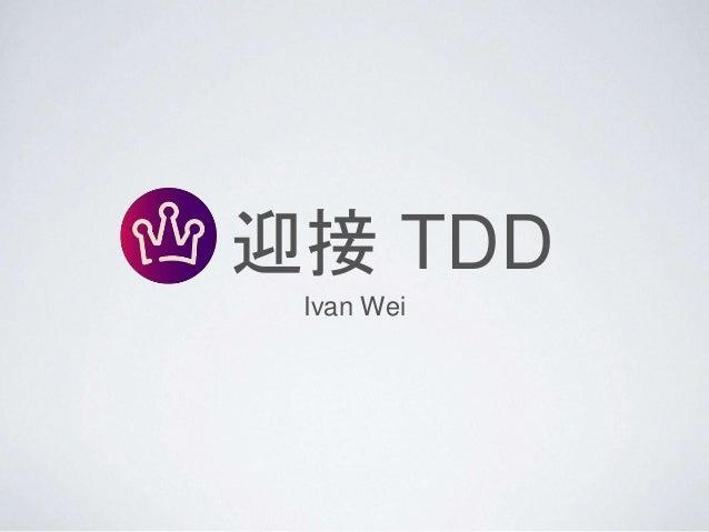 迎接 TDD Ivan Wei