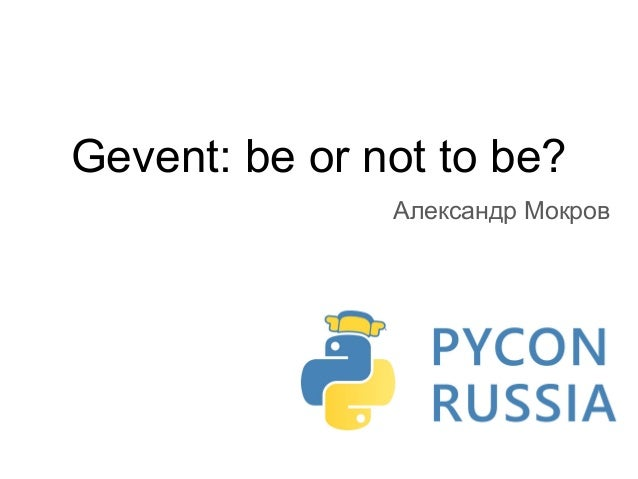 Gevent: be or not to be? Александр Мокров