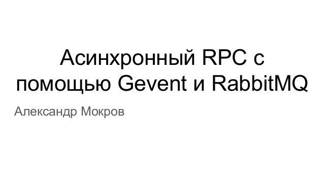 Асинхронный RPC с помощью Gevent и RabbitMQ Александр Мокров
