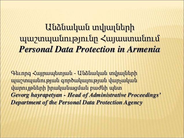 Անձնական տվյալների պաշտպանությունը Հայաստանում Personal Data Protection in Armenia Գեւորգ Հայրապետյան - Անձնական տվյալների...