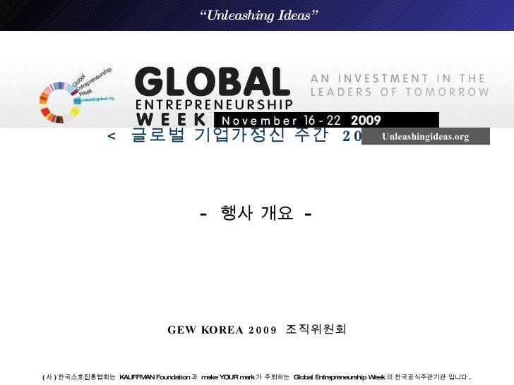 "Global Entrepreneurship Week  2009  <  글로벌 기업가정신 주간  2009 > -  행사 개요  - "" Unleashing Ideas"" ( 사 ) 한국소호진흥협회는  KAUFFMAN Foun..."