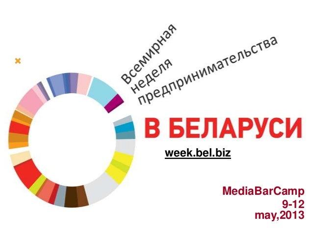 week.bel.bizMediaBarCamp9-12may,2013