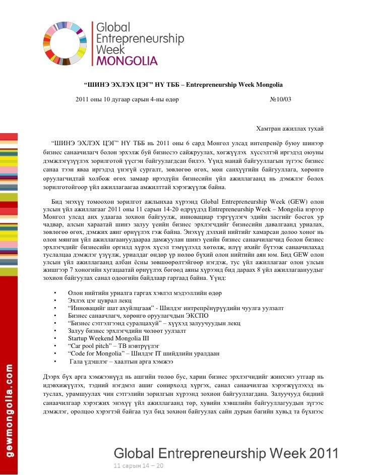 """""""ШИНЭ ЭХЛЭХ ЦЭГ"""" НҮ ТББ – Entrepreneurship Week Mongolia          2011 оны 10 дугаар сарын 4-ны өдөр                      ..."""