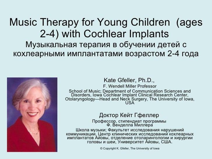 Music Therapy for Young Children  (ages 2-4) with Cochlear Implants  Музыкальная терапия в обучении детей с кохлеарными им...
