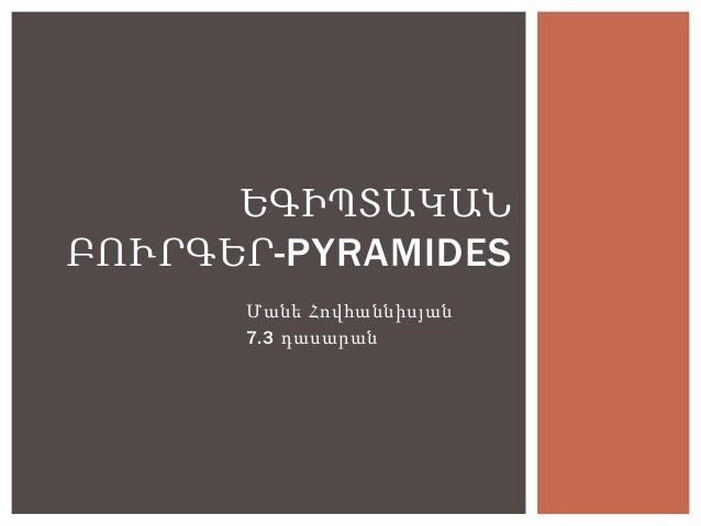 Մանե Հովհաննիսյան 7.3 դասարան ԵԳԻՊՏԱԿԱՆ ԲՈՒՐԳԵՐ-PYRAMIDES