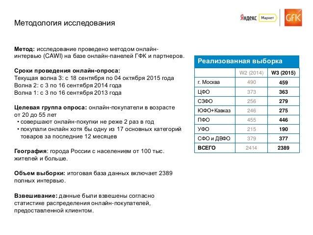 © GfK | Исследование аудитории онлайн-покупателей в России | сентябрь–октябрь 2015 2 Метод: исследование проведено методом...