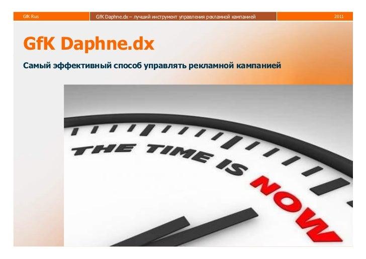 GfK Rus        GfK Daphne.dx – лучший инструмент управления рекламной кампанией   2011GfK Daphne.dx                       ...
