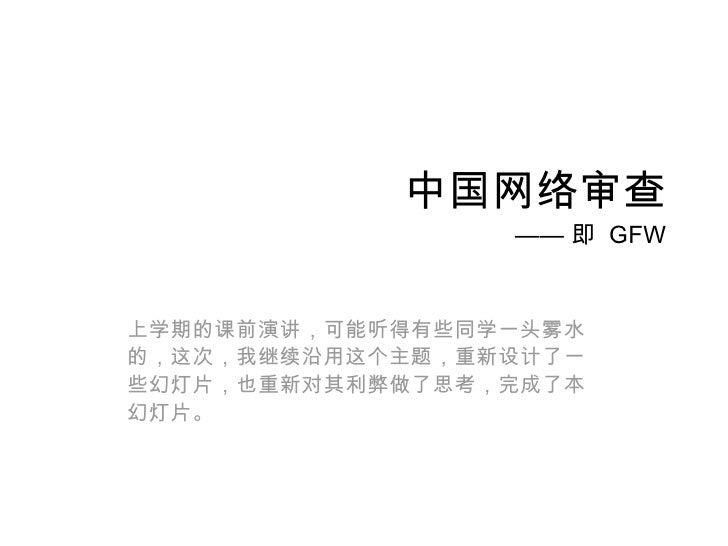 中国网络审查 —— 即  GFW 上学期的课前演讲,可能听得有些同学一头雾水的,这次,我继续沿用这个主题,重新设计了一些幻灯片,也重新对其利弊做了思考,完成了本幻灯片。