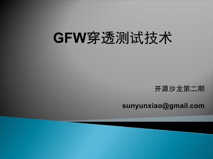 GFW穿透测试技术               开源沙龙第二期       sunyunxiao@gmail.com