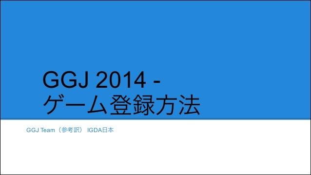 GGJ 2014 ゲーム登録方法 GGJ Team(参考訳) IGDA日本