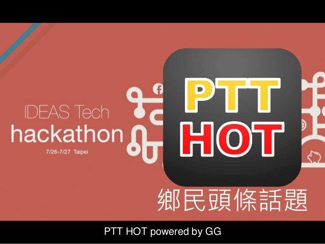 鄉民頭條話題  PTT HOT powered by GG