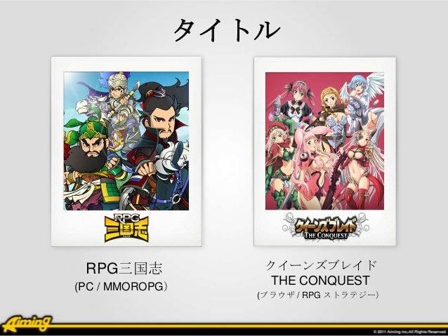 タイトル RPG三国志           クイーンズブレイド(PC / MMOROPG)     THE CONQUEST                 (ブラウザ / RPG ストラテジー)