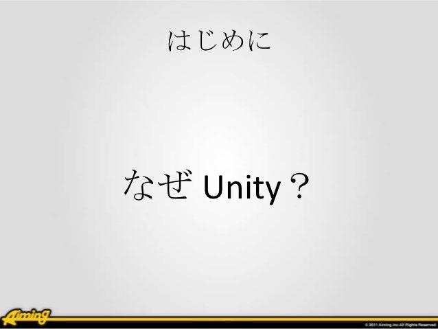 はじめになぜ Unity?