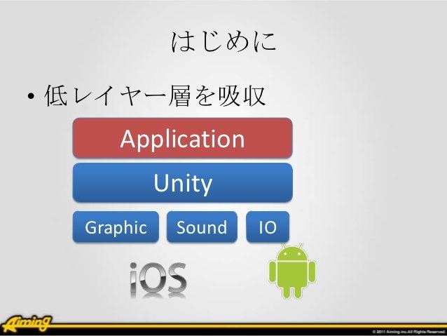 はじめに• 低レイヤー層を吸収     Application            Unity  Graphic    Sound   IO