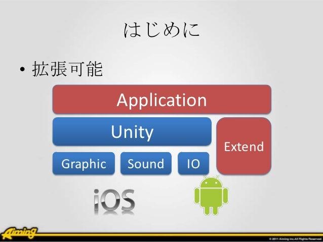はじめに• 拡張可能            Application            Unity                          Extend  Graphic    Sound   IO