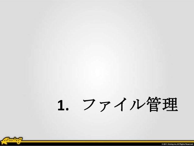 1. ファイル管理