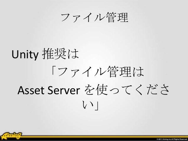 ファイル管理Unity 推奨は      「ファイル管理は Asset Server を使ってくださ             い」