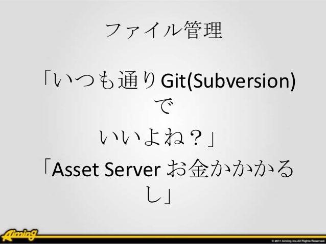 ファイル管理「いつも通りGit(Subversion)            で      いいよね?」「Asset Server お金かかかる           し」
