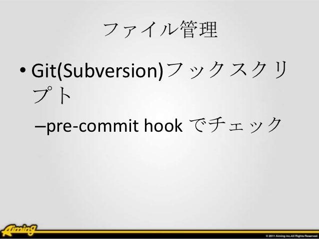 ファイル管理• Git(Subversion)フックスクリ  プト –pre-commit hook でチェック