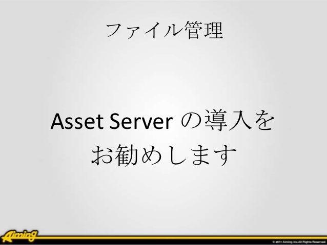 ファイル管理Asset Server の導入を    お勧めします