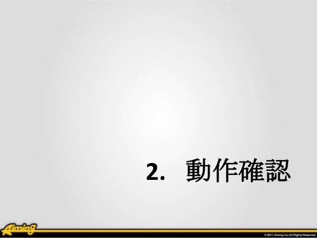 2. 動作確認