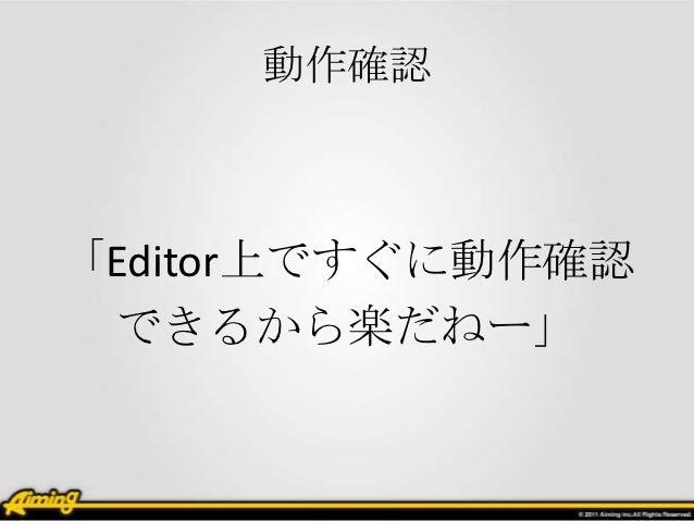 動作確認「Editor上ですぐに動作確認 できるから楽だねー」