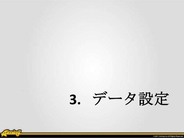 3. データ設定