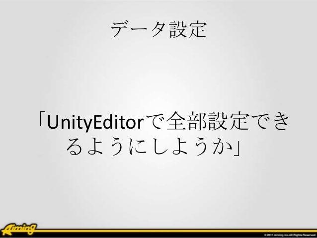 データ設定「UnityEditorで全部設定でき  るようにしようか」
