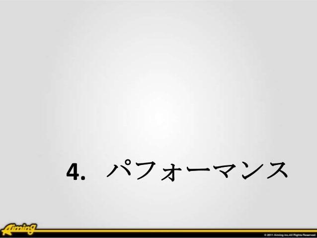 4. パフォーマンス