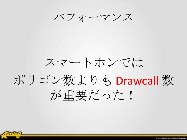 パフォーマンス  スマートホンではポリゴン数よりも Drawcall 数   が重要だった!