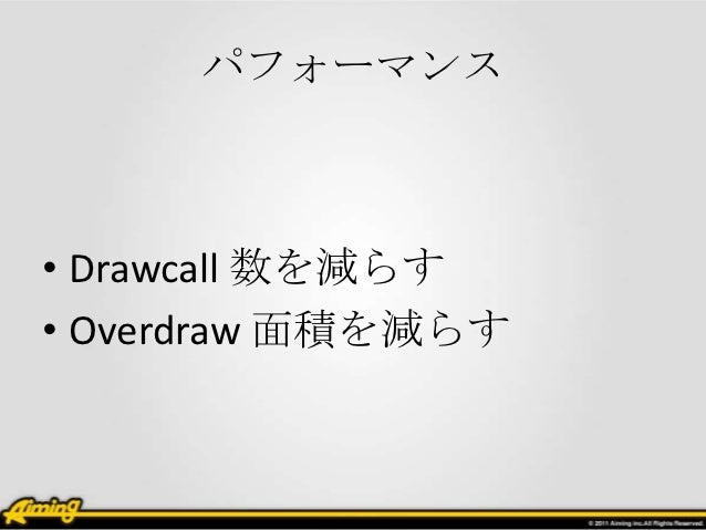 パフォーマンス• Drawcall 数を減らす• Overdraw 面積を減らす