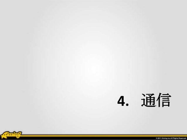 4. 通信