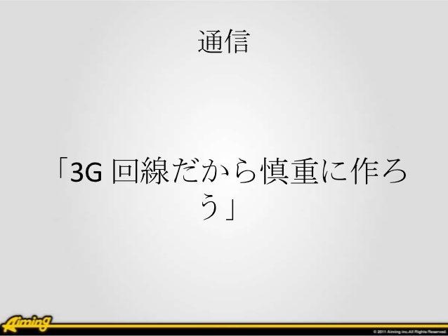 通信「3G 回線だから慎重に作ろ       う」