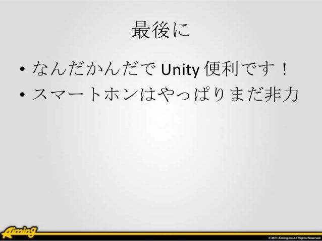最後に• なんだかんだで Unity 便利です!• スマートホンはやっぱりまだ非力