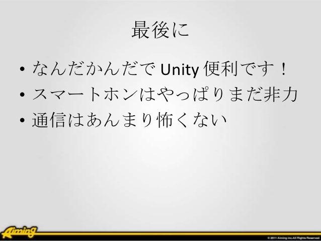 最後に• なんだかんだで Unity 便利です!• スマートホンはやっぱりまだ非力• 通信はあんまり怖くない