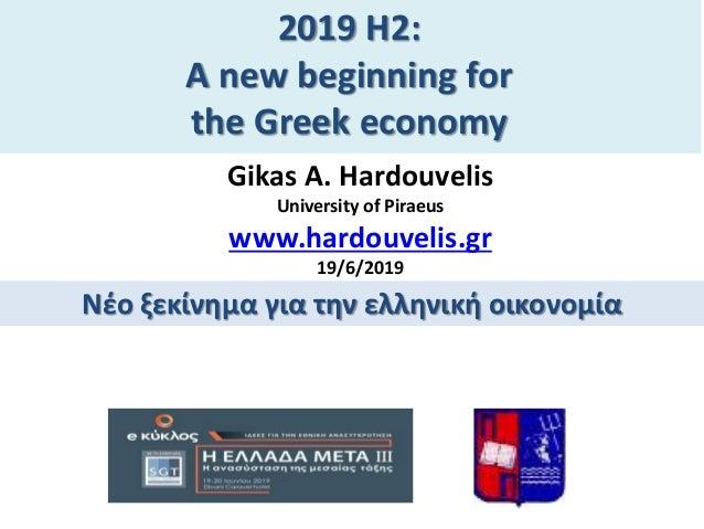 2019 H2: A new beginning for the Greek economy Gikas Α. Hardouvelis University of Piraeus www.hardouvelis.gr 19/6/2019 Νέο...