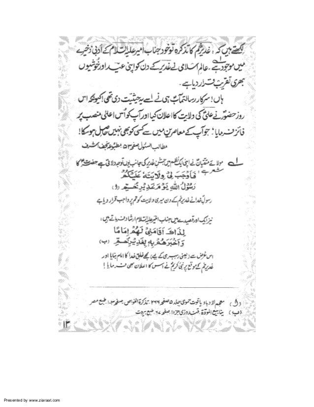 Ghadeer e khum aur khutba e ghadeer slideshare presented by ziaraat stopboris Image collections