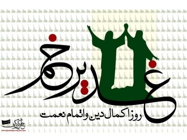 عکس نقاشی غدیر خم
