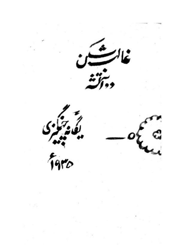 Ghalib shikan - Yaas Yagana Changezi Slide 1