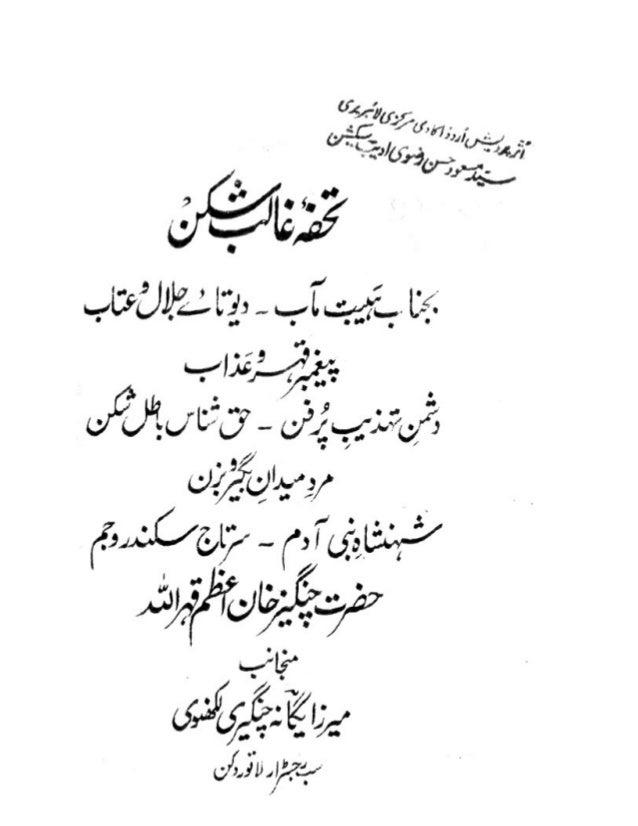 Ghalib shikan - Yaas Yagana Changezi Slide 3