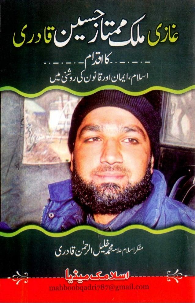 Ghazi malik muhammad mumtaz qadri ka iqdam islam iman aur qanoon ki roshni main by khalil ur rehman qadri