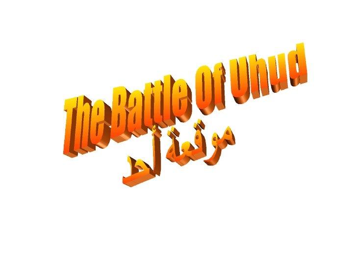 The Battle Of Uhud موقعة أحد