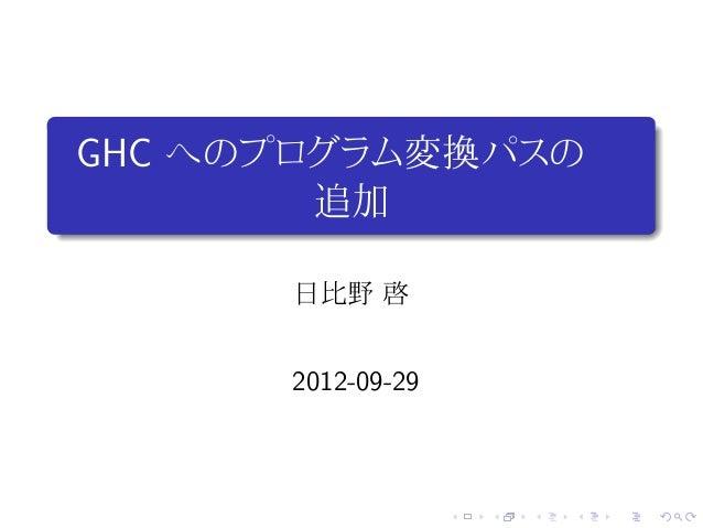 .    GHC へのプログラム変換パスの.            追加          日比野 啓          2012-09-29                       .   .   .   .   .   .