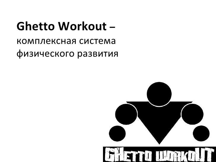 Ghetto Workout  –  комплексная система физического развития